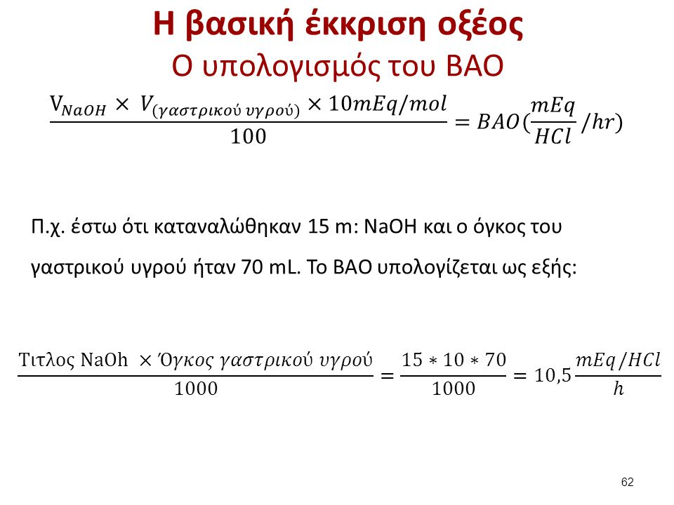 Η μέγιστη έκκριση οξέος ΜΑΟ: Μaximum Acid Output