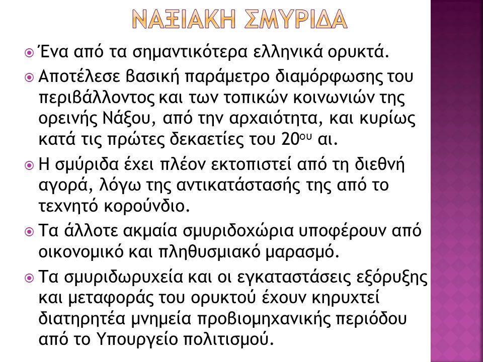 ΝΑΞΙΑΚΗ ΣΜΥΡΙΔΑ Ένα από τα σημαντικότερα ελληνικά ορυκτά.