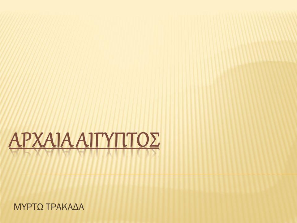 ΑΡΧΑΙΑ ΑΙΓΥΠΤΟΣ ΜΥΡΤΩ ΤΡΑΚΑΔΑ