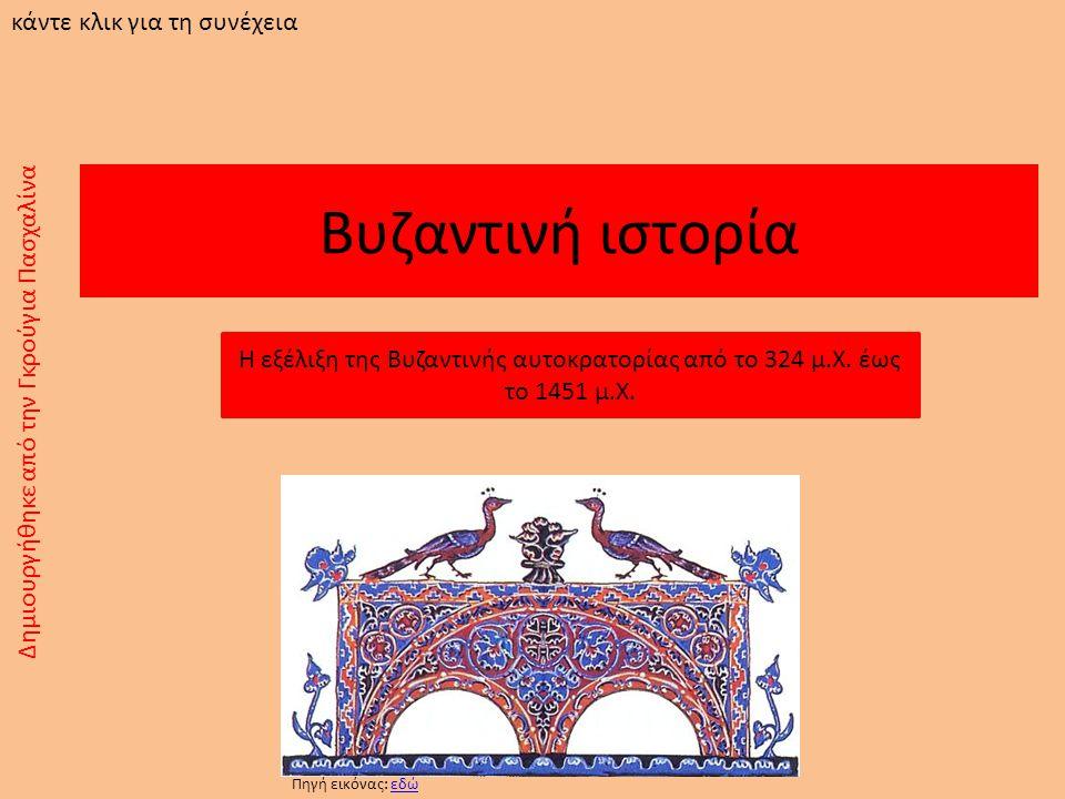 Βυζαντινή ιστορία κάντε κλικ για τη συνέχεια