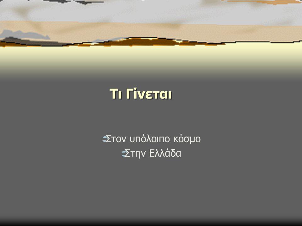 Στoν υπόλοιπο κόσμο Στην Ελλάδα
