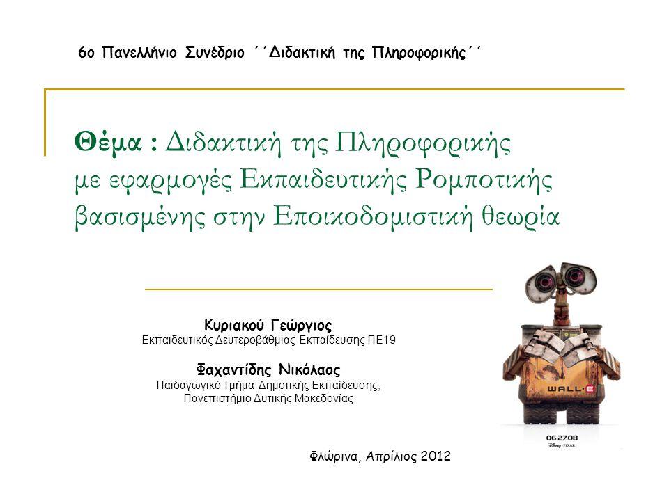 6ο Πανελλήνιο Συνέδριο ΄΄Διδακτική της Πληροφορικής΄΄