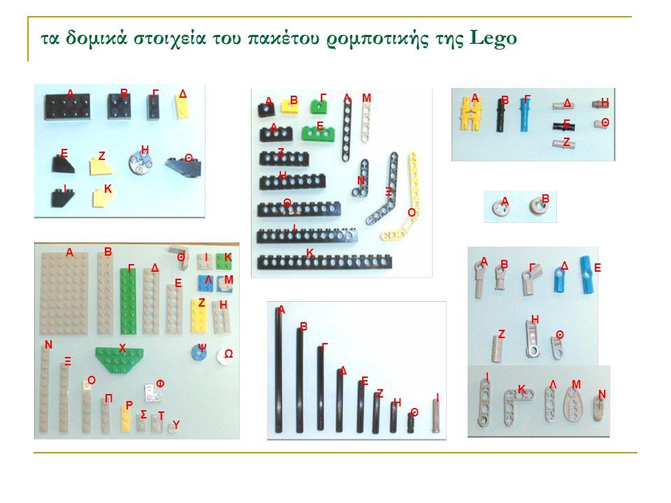 τα δομικά στοιχεία του πακέτου ρομποτικής της Lego