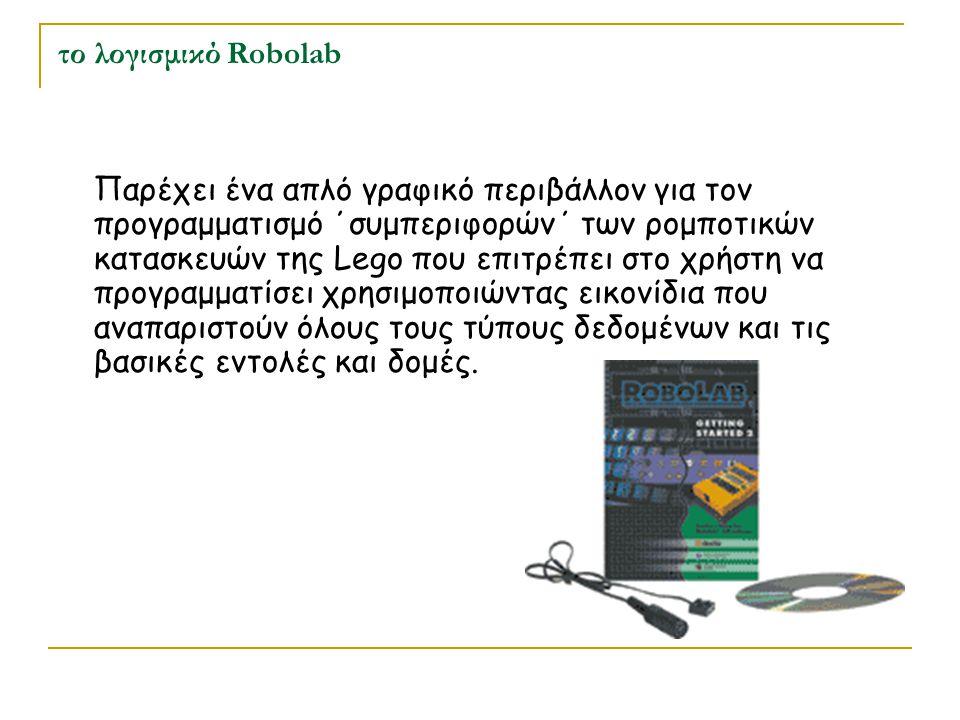 το λογισμικό Robolab