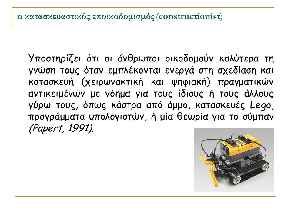 ο κατασκευαστικός εποικοδομισμός (constructionist)