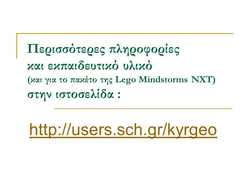 Περισσότερες πληροφορίες και εκπαιδευτικό υλικό (και για το πακέτο της Lego Mindstorms NXT) στην ιστοσελίδα :