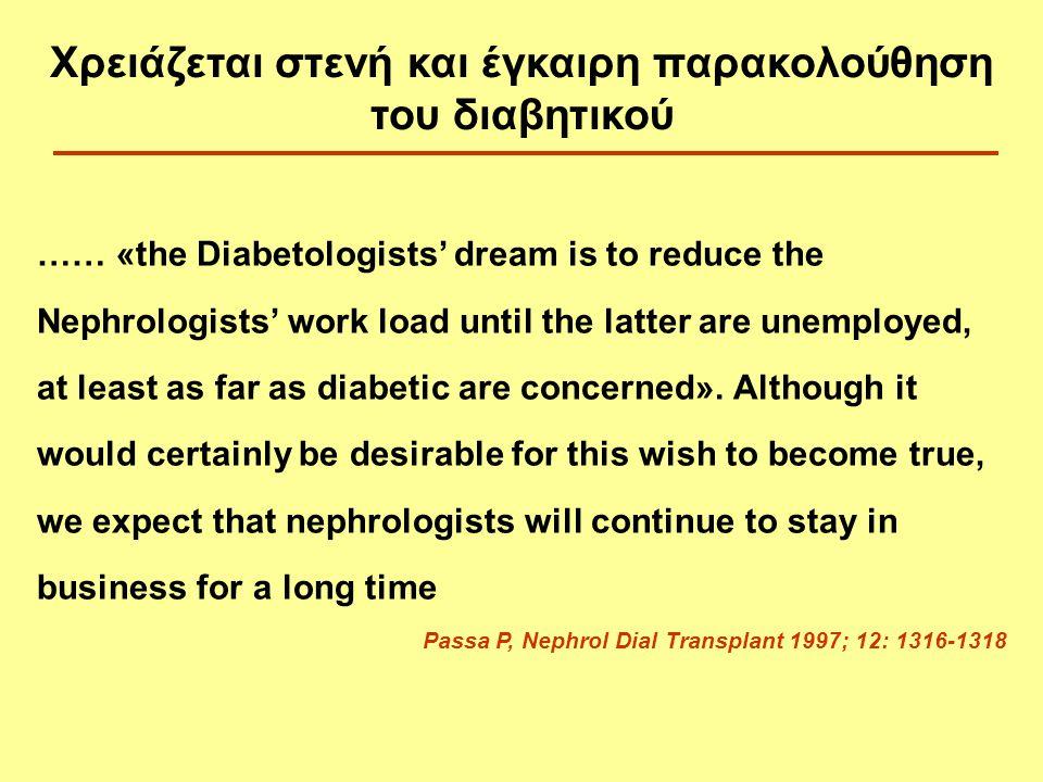 Χρειάζεται στενή και έγκαιρη παρακολούθηση του διαβητικού