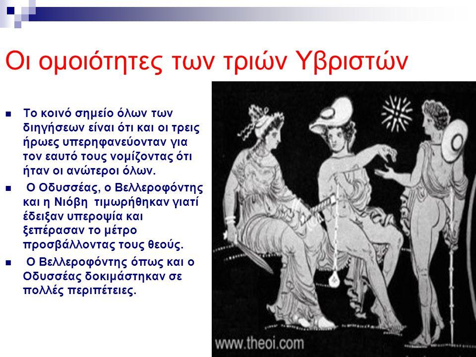 Οι ομοιότητες των τριών Υβριστών