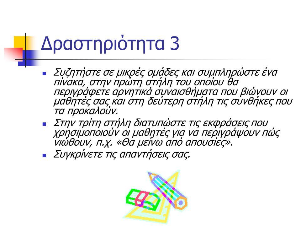 Δραστηριότητα 3