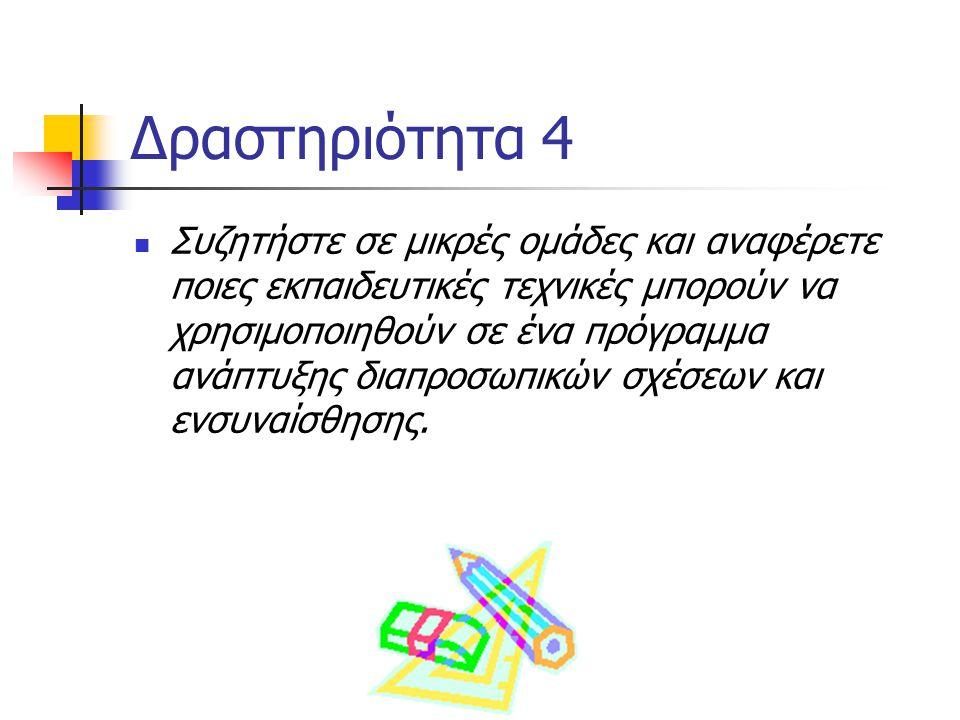 Δραστηριότητα 4