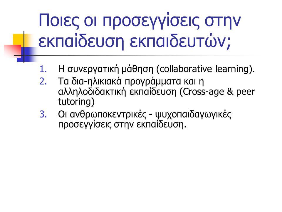 Ποιες οι προσεγγίσεις στην εκπαίδευση εκπαιδευτών;