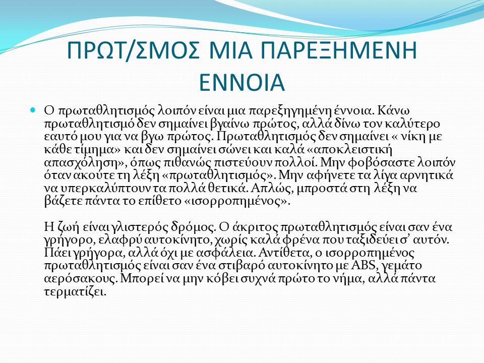 ΠΡΩΤ/ΣΜΟΣ ΜΙΑ ΠΑΡΕΞΗΜΕΝΗ ΕΝΝΟΙΑ