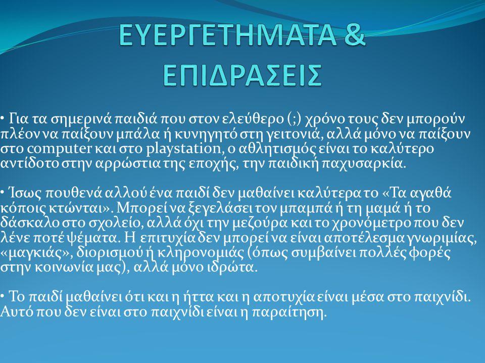 ΕΥΕΡΓΕΤΗΜΑΤΑ & ΕΠΙΔΡΑΣΕΙΣ