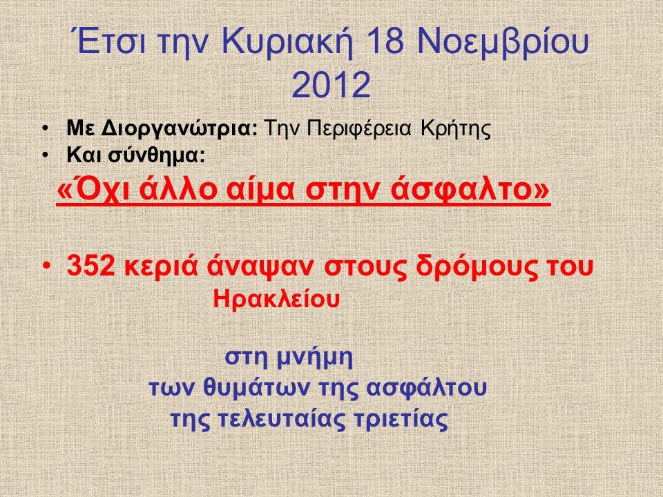 Έτσι την Κυριακή 18 Νοεμβρίου 2012