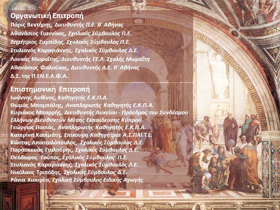 Επιστημονική Επιτροπή