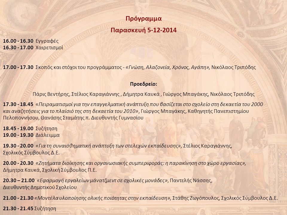 Πρόγραμμα Παρασκευή 5-12-2014