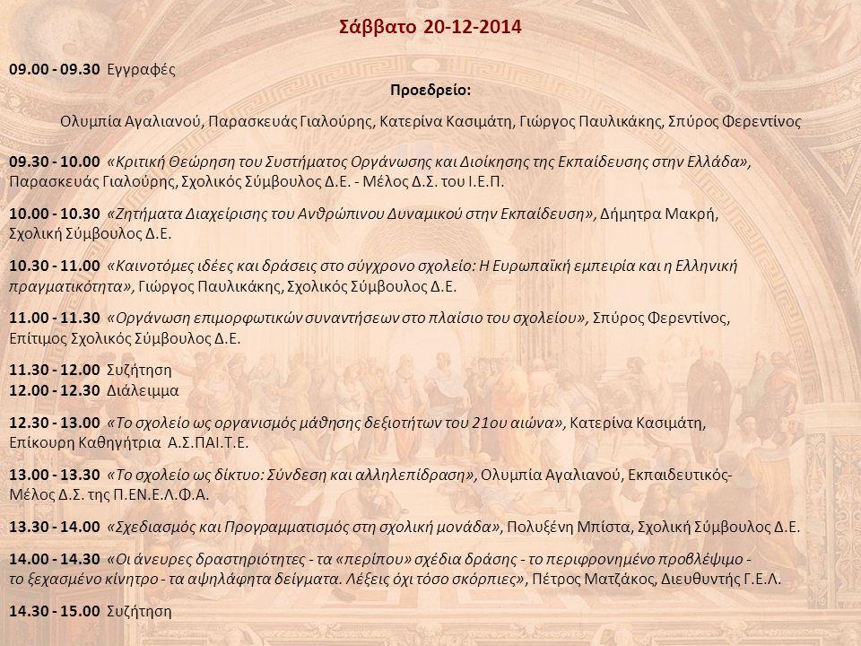 Σάββατο 20-12-2014 5 09.00 - 09.30 Εγγραφές Προεδρείο: