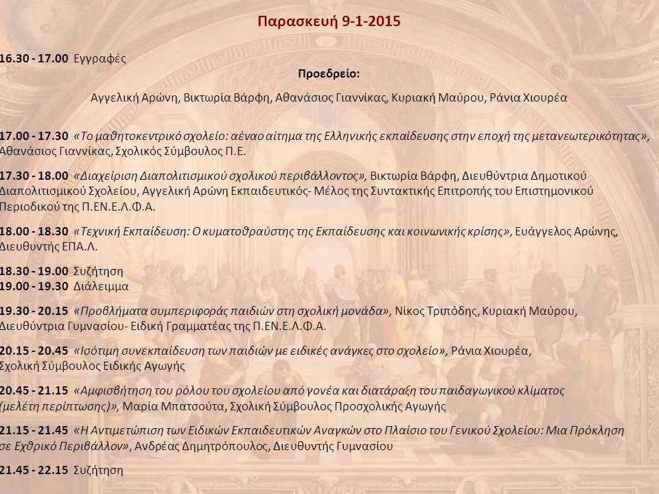 Παρασκευή 9-1-2015 6 16.30 - 17.00 Εγγραφές Προεδρείο: