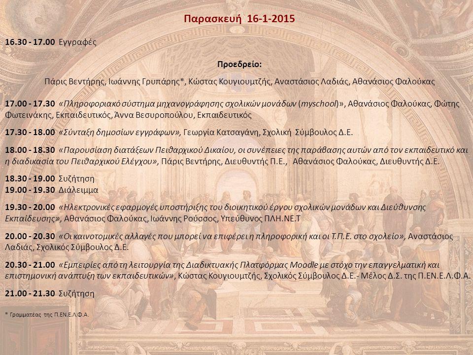 Παρασκευή 16-1-2015 8 16.30 - 17.00 Εγγραφές Προεδρείο: