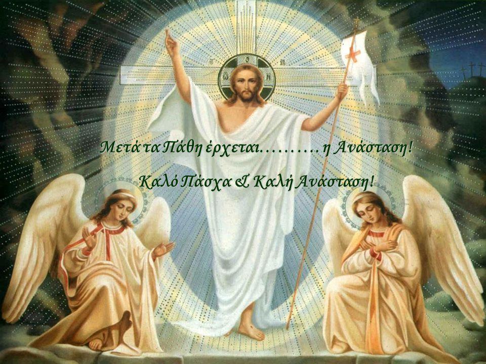 Μετά τα Πάθη έρχεται………. η Ανάσταση! Καλό Πάσχα & Καλή Ανάσταση!