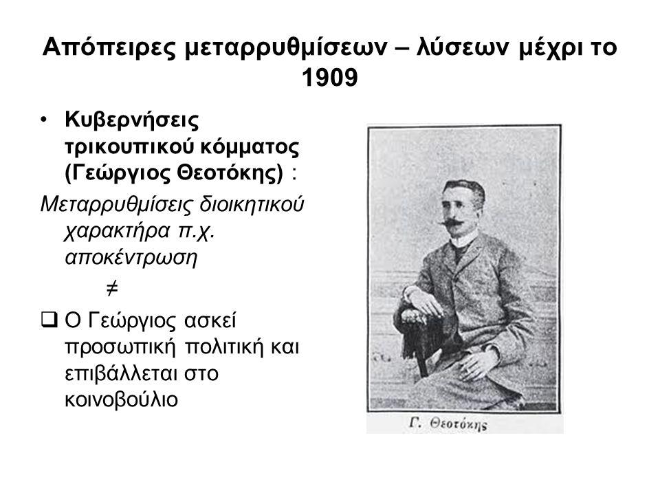Απόπειρες μεταρρυθμίσεων – λύσεων μέχρι το 1909