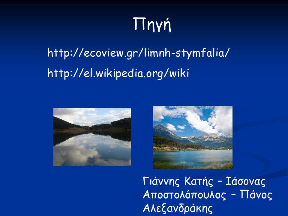 Πηγή http://ecoview.gr/limnh-stymfalia/ http://el.wikipedia.org/wiki