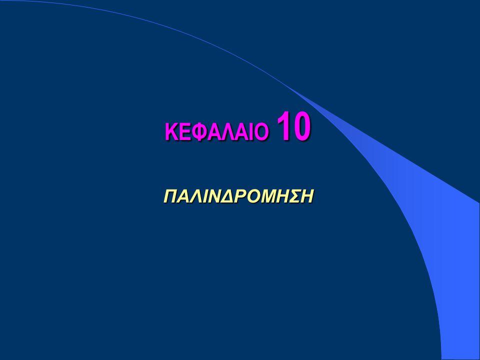 ΚΕΦΑΛΑΙΟ 10 ΠΑΛΙΝΔΡΟΜΗΣΗ