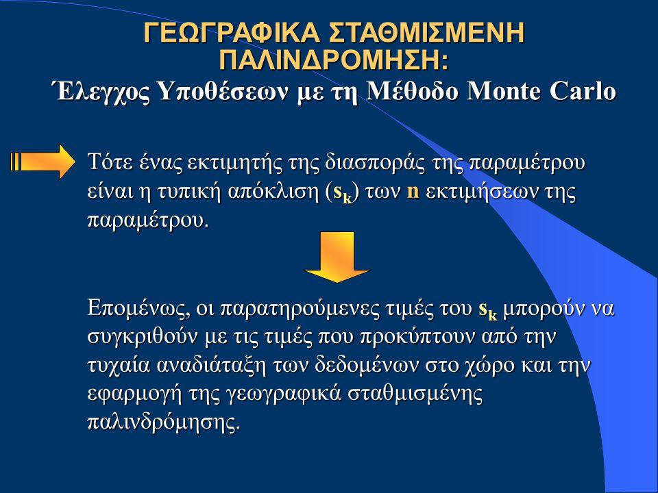 Έλεγχος Υποθέσεων με τη Μέθοδο Monte Carlo