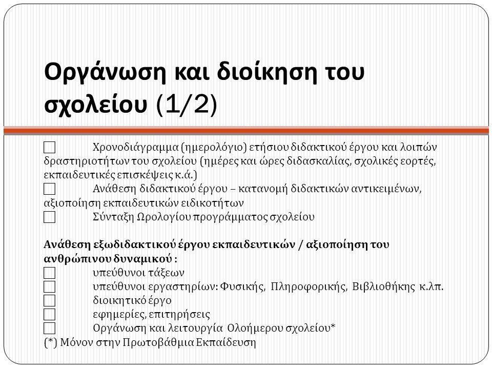 Οργάνωση και διοίκηση του σχολείου (1/2)