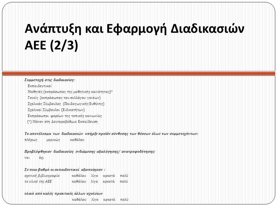 Ανάπτυξη και Εφαρμογή Διαδικασιών ΑΕΕ (2/3)