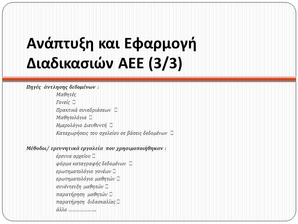 Ανάπτυξη και Εφαρμογή Διαδικασιών ΑΕΕ (3/3)