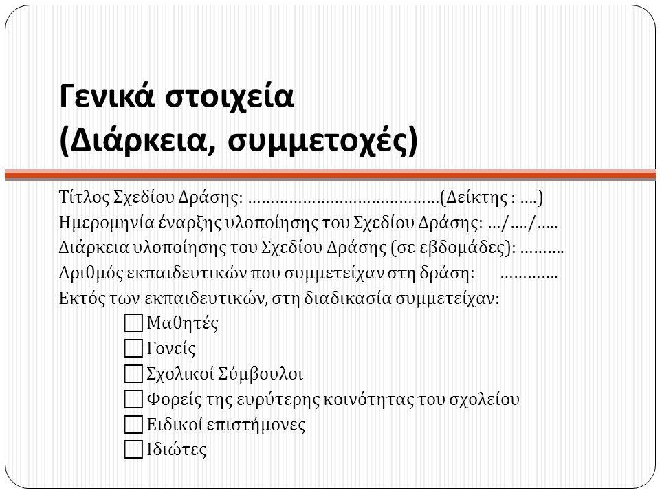 Γενικά στοιχεία (Διάρκεια, συμμετοχές)