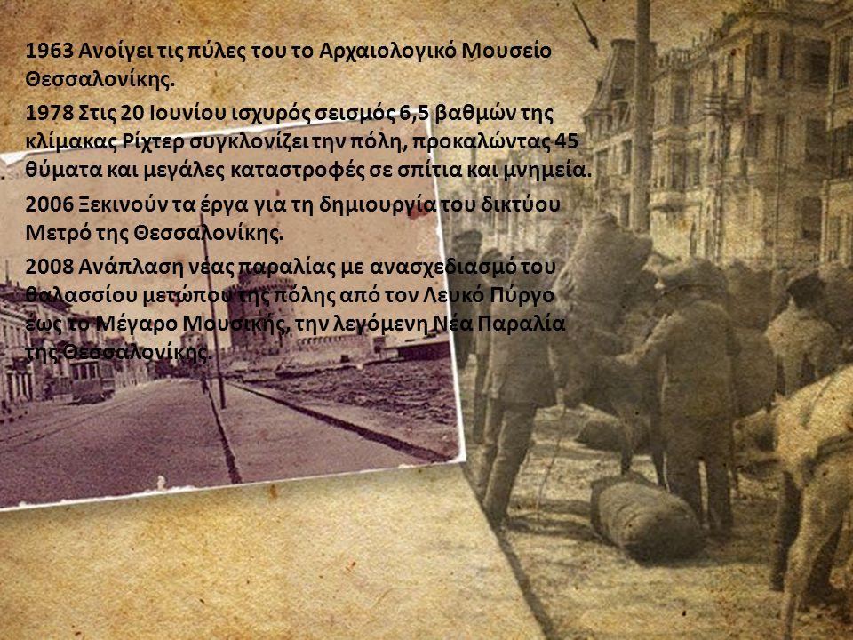 1963 Ανοίγει τις πύλες του το Αρχαιολογικό Μουσείο Θεσσαλονίκης.