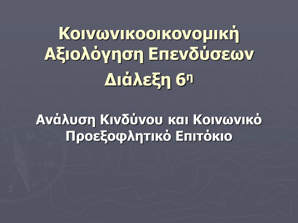Κοινωνικοοικονομική Αξιολόγηση Επενδύσεων Διάλεξη 6η