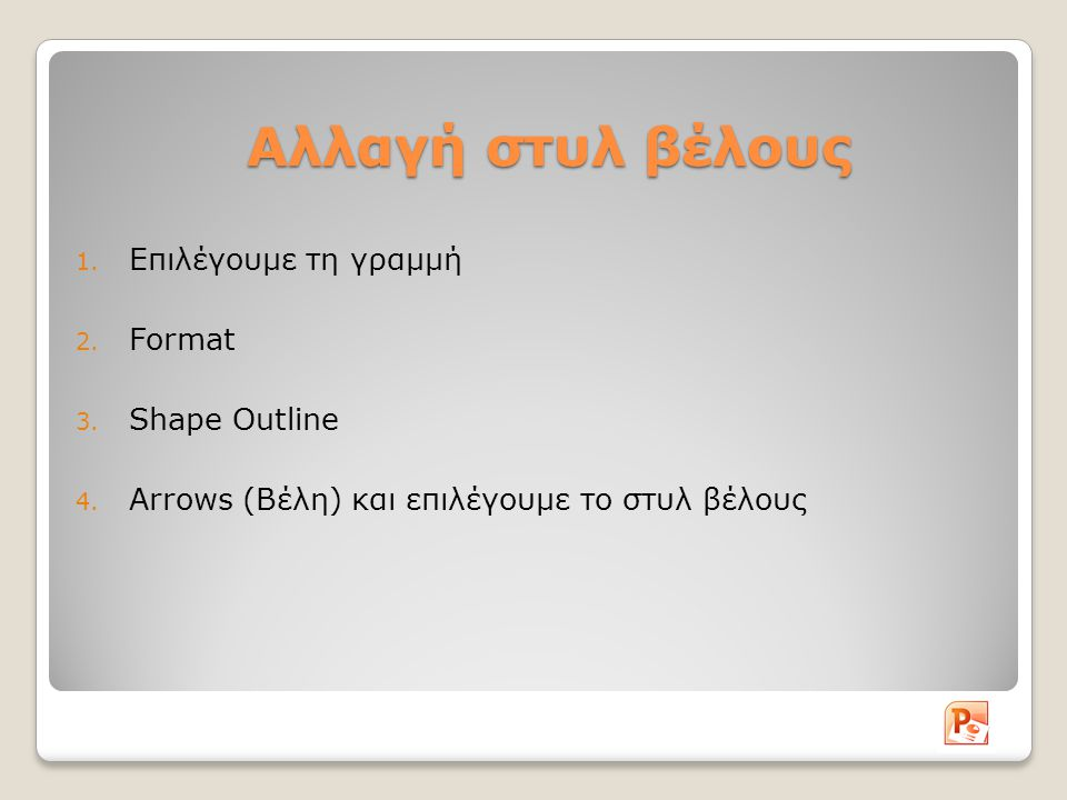 Αλλαγή στυλ βέλους Επιλέγουμε τη γραμμή Format Shape Outline