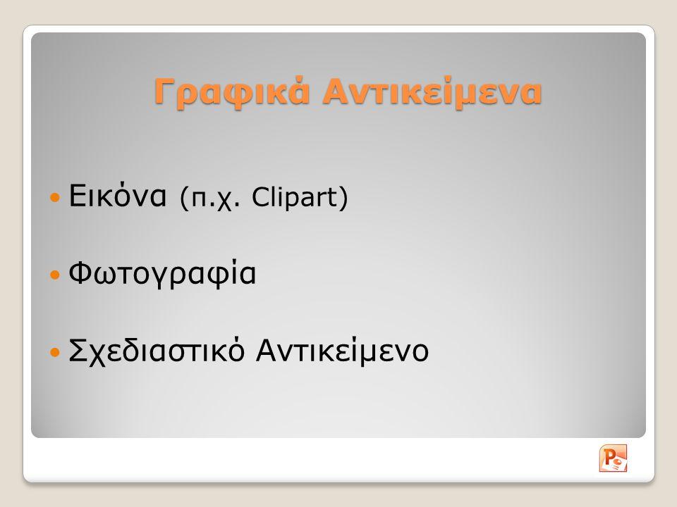 Γραφικά Αντικείμενα Εικόνα (π.χ. Clipart) Φωτογραφία