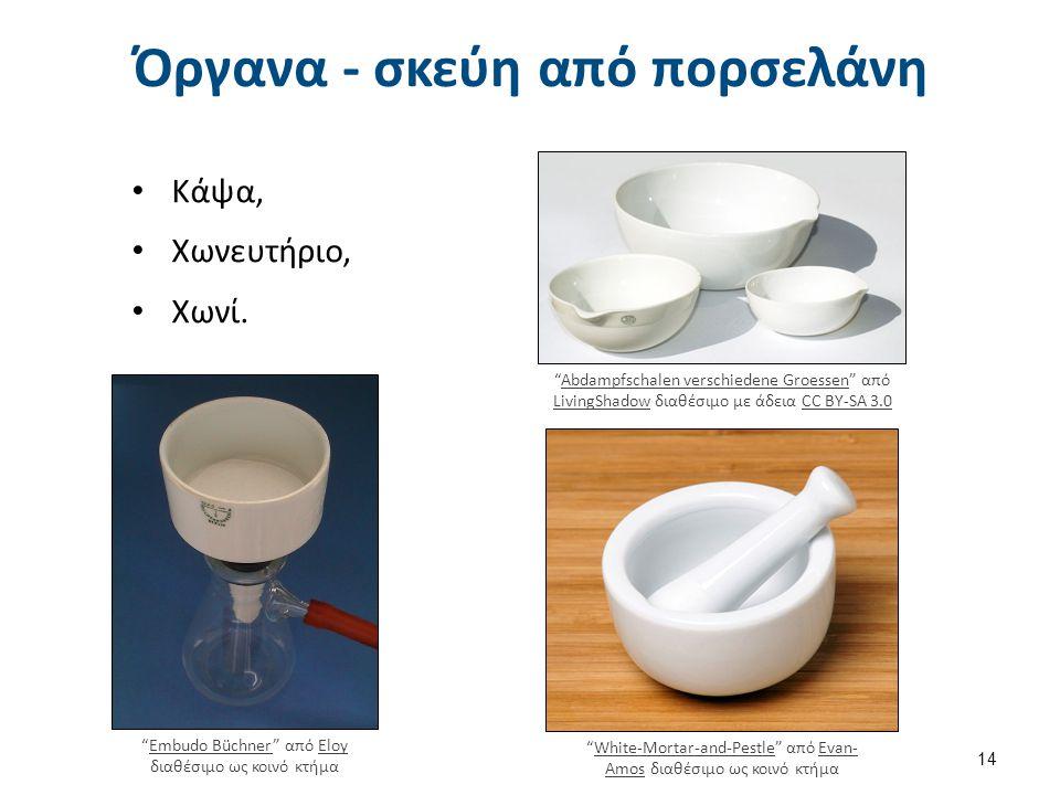 Όργανα - σκεύη από πλαστικό (PE, PP)