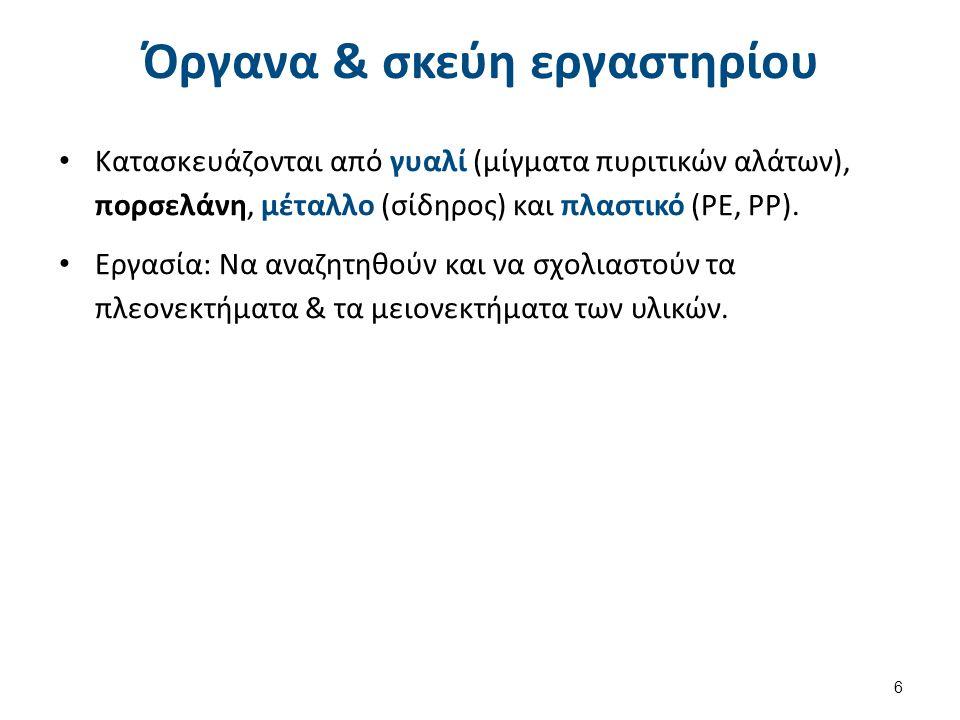Όργανα - σκεύη από γυαλί (1 από 7)