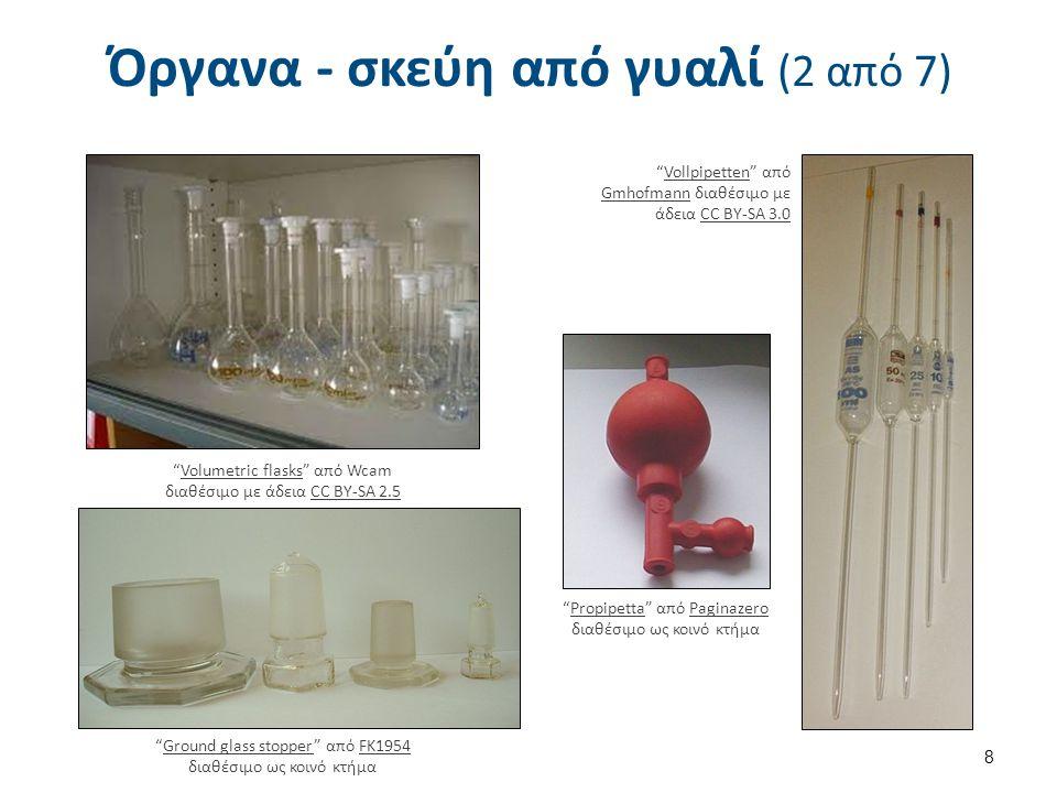 Όργανα - σκεύη από γυαλί (3 από 7)