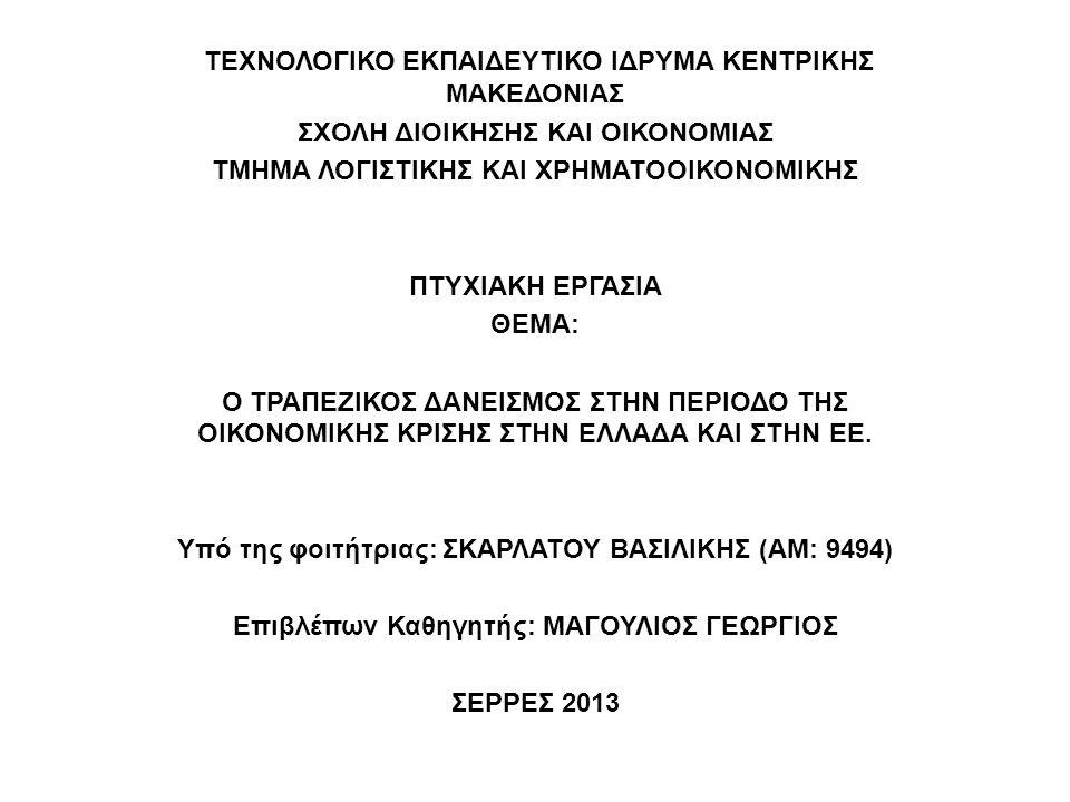 ΤΕΧΝΟΛΟΓΙΚΟ ΕΚΠΑΙΔΕΥΤΙΚΟ ΙΔΡΥΜΑ ΚΕΝΤΡΙΚΗΣ ΜΑΚΕΔΟΝΙΑΣ