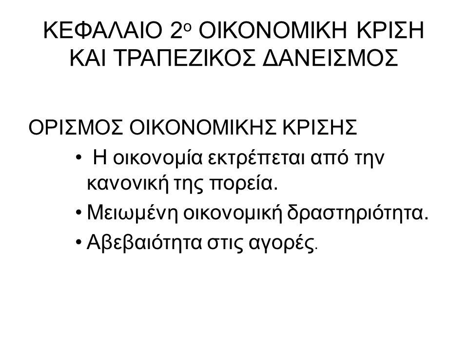 ΚΕΦΑΛΑΙΟ 2ο ΟΙΚΟΝΟΜΙΚΗ ΚΡΙΣΗ ΚΑΙ ΤΡΑΠΕΖΙΚΟΣ ΔΑΝΕΙΣΜΟΣ