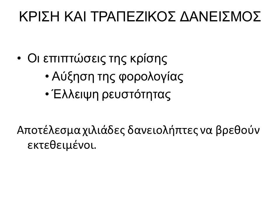 ΚΡΙΣΗ ΚΑΙ ΤΡΑΠΕΖΙΚΟΣ ΔΑΝΕΙΣΜΟΣ