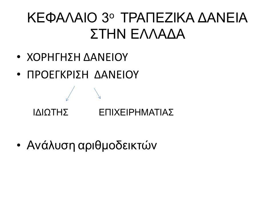 ΚΕΦΑΛΑΙΟ 3ο ΤΡΑΠΕΖΙΚΑ ΔΑΝΕΙΑ ΣΤΗΝ ΕΛΛΑΔΑ