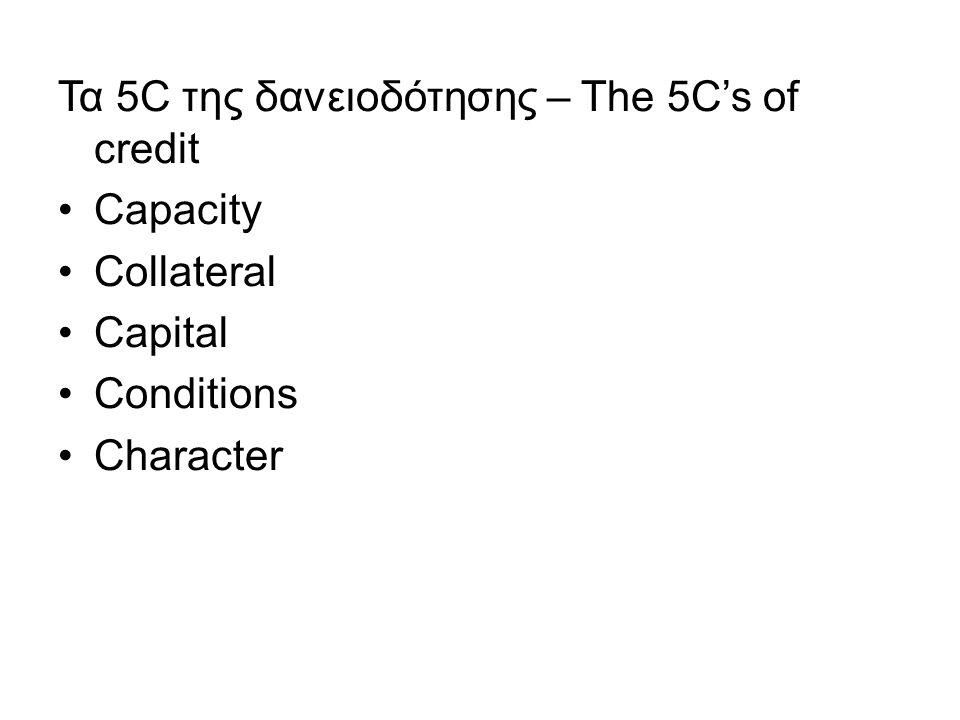Τα 5C της δανειοδότησης – The 5C's of credit