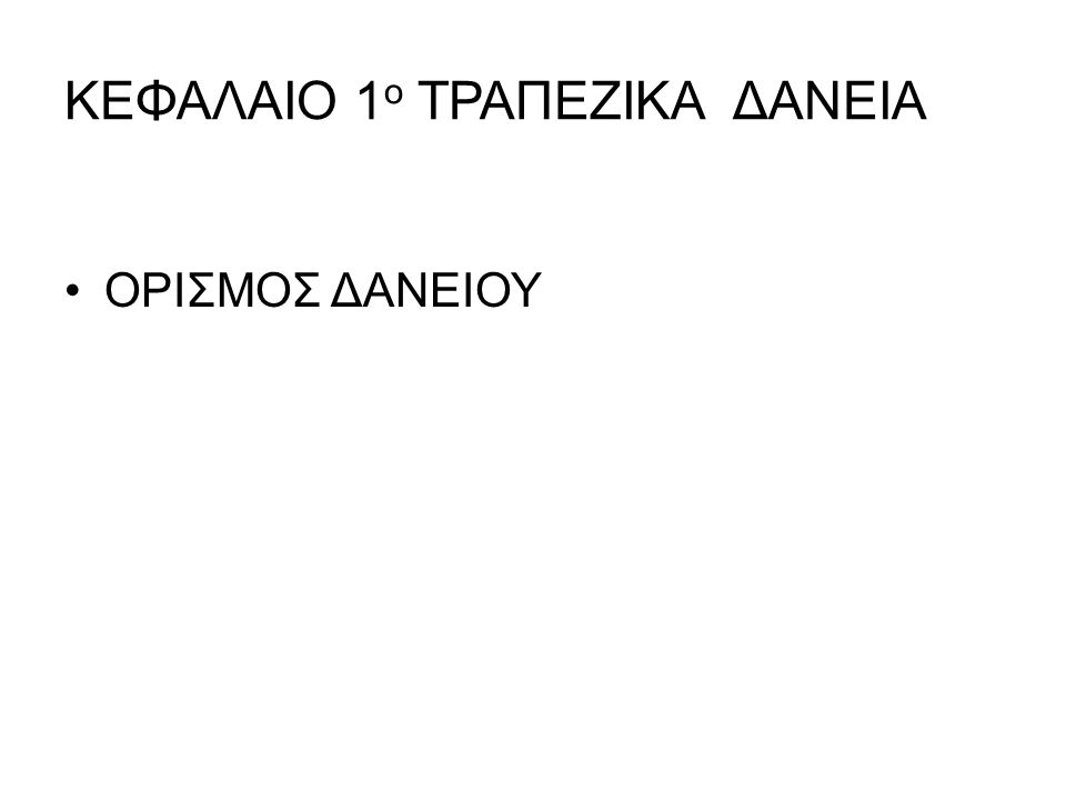 ΚΕΦΑΛΑΙΟ 1ο ΤΡΑΠΕΖΙΚΑ ΔΑΝΕΙΑ