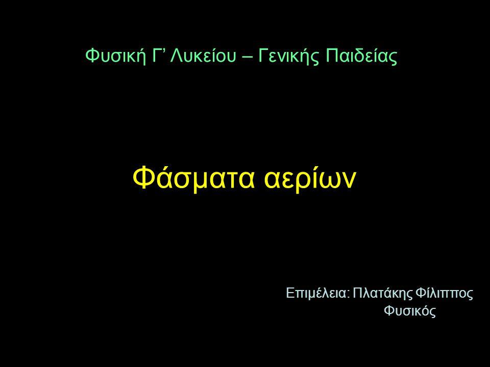 Επιμέλεια: Πλατάκης Φίλιππος Φυσικός