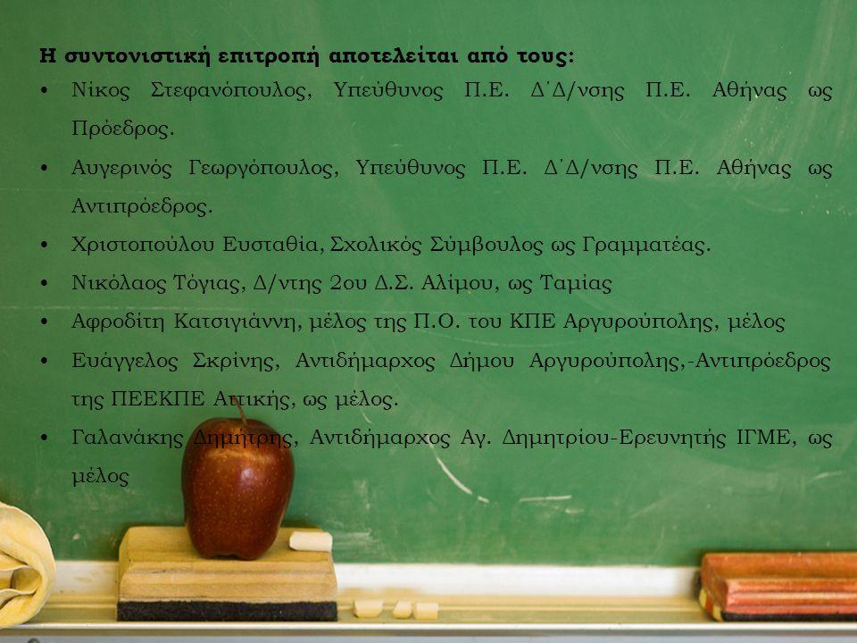 Η συντονιστική επιτροπή αποτελείται από τους: