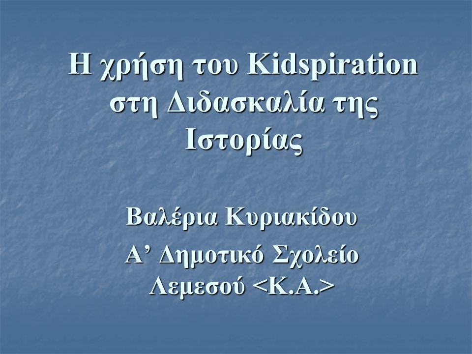 Η χρήση του Kidspiration στη Διδασκαλία της Ιστορίας