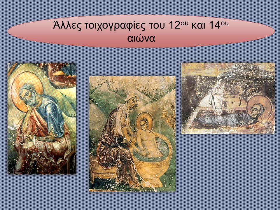 Άλλες τοιχογραφίες του 12ου και 14ου αιώνα