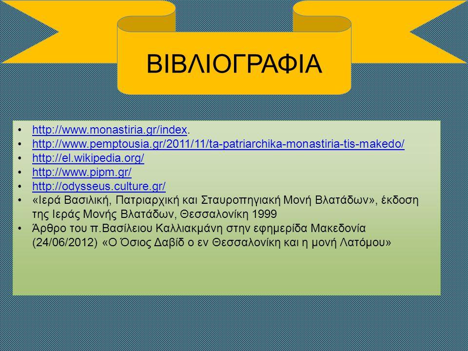 ΒΙΒΛΙΟΓΡΑΦΙΑ http://www.monastiria.gr/index.